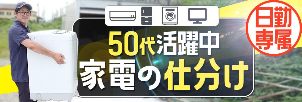 家電の仕分け 愛知県豊川市の派遣社員求人