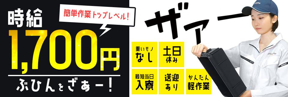 軽い部品の流し込み 愛知県豊橋市の派遣社員求人
