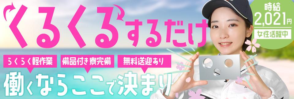 時給2021円くるくる検査 愛知県岡崎市の派遣社員求人